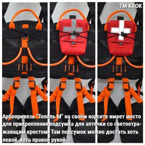 Арбопривязь Тополь-М