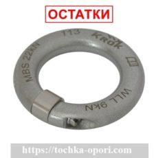 Кольцо разъёмное ФРОДО или RING OPEN от ТМ КРОК